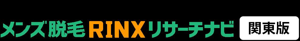 メンズ脱毛RINXリサーチナビ【関東版】