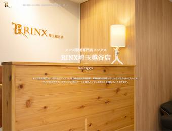 RINX(リンクス)埼玉越谷店