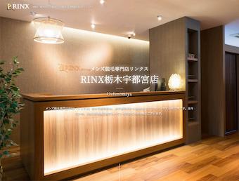 RINX(リンクス)栃木宇都宮店