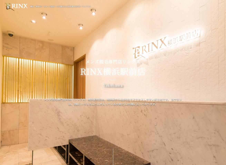 RINX(リンクス)横浜駅前店